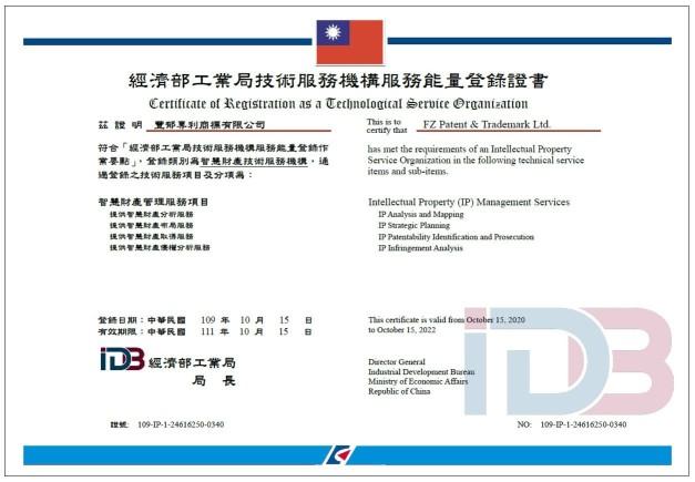 能量登錄_智慧財產管理服務項目_豐郁專利商標