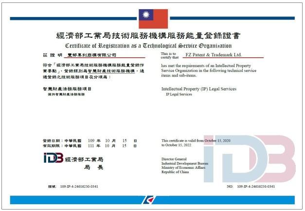 能量登錄_智慧財產法務服務項目_豐郁專利商標