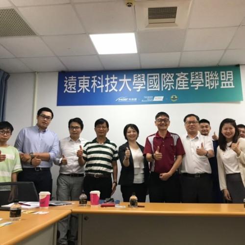 2020遠東科技大學-專利商品化課程