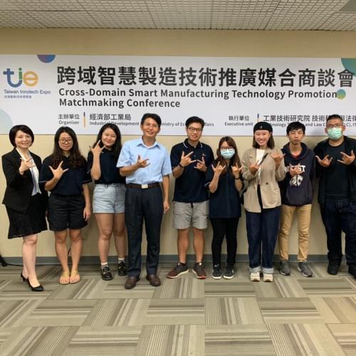 2020年台灣創新技術博覽會-技術商談會/研討會